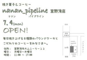 nanan_pipeline チラシ(PDF)