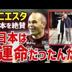 【海外の反応】イニエスタが絶賛する日本「日本は運命だったんだ」海外「日本は本当に特別な国だ」 【日本人も知らない真のニッポン】